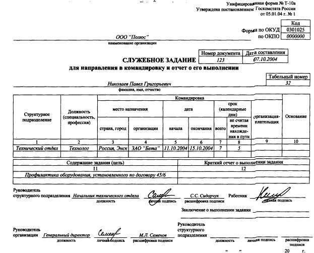 Служебное задание и отчет по командировке (Т-10а)