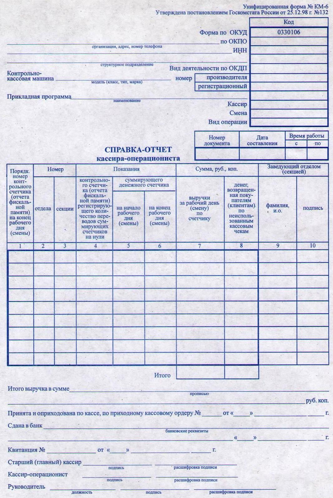 Справка-отчет кассира-операциониста (КМ-6)