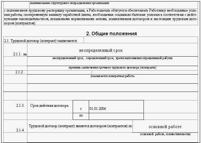 Письменный отказ в заключении трудового договора